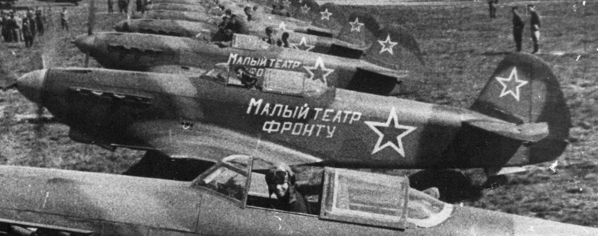 Истребитель Як-9Б Малый театр - фронту
